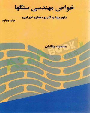کتاب خواص مهندسی سنگها تئوریها و کاربردهای اجرایی محمود وفائیان