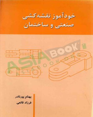 کتاب خودآموز نقشه کشی صنعتی و ساختمان بهنام پورنادر