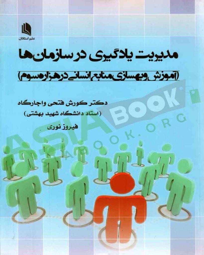 کتاب مدیریت یادگیری در سازمان ها کورش فتحی واجارگاه
