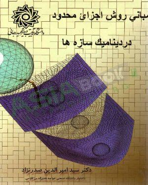 کتاب مبانی روش اجزای محدود در دینامیک سازه ها امیرالدین صدرنژاد