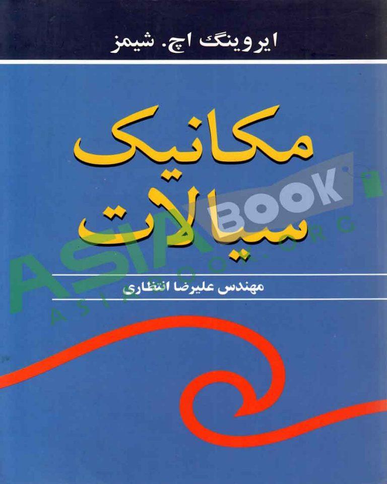 کتاب مکانیک سیالات شیمز ترجمه علیرضا انتظاری