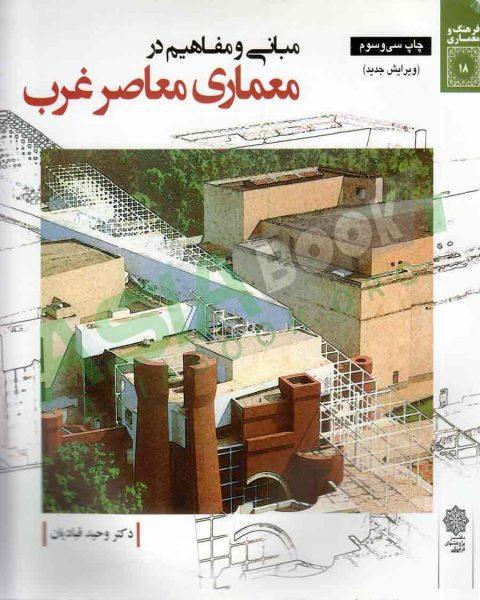 کتاب مبانی و مفاهیم در معماری معاصر غربب وحید قبادیان