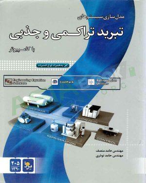کتاب مدل سازی سیستم های تبرید تراکمی و جذبی با کامپیوتر حامد منصف
