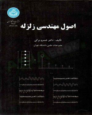 کتاب اصول مهندسی زلزله خسرو برگی