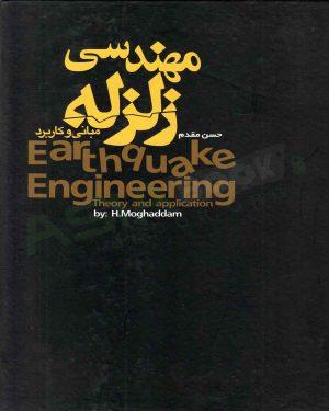 کتاب مهندسی زلزله مبانی و کاربرد حسن مقدم
