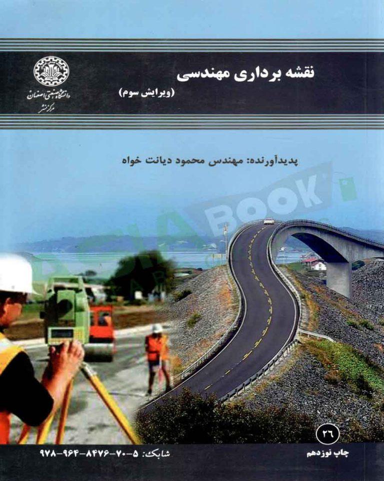 کتاب نقشه برداری مهندسی محمود دیانت خواه