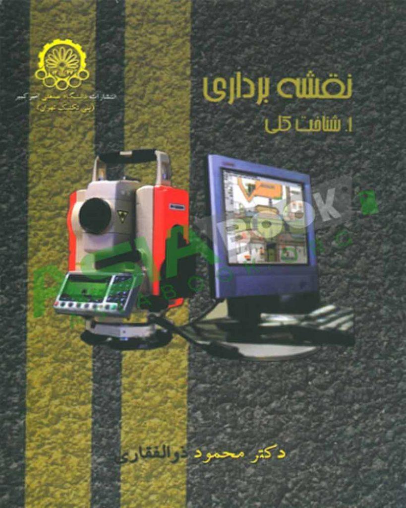 کتاب نقشه برداری شناخت کلی محمود ذوالفقاری
