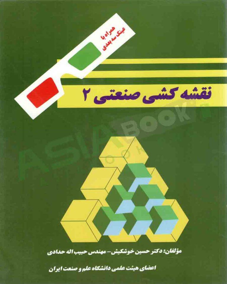 کتاب نقشه کشی صنعتی 2 حبیب اله حدادی