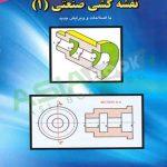 کتاب نقشه کشی صنعتی 1 محمد کاظمی نصر آبادی