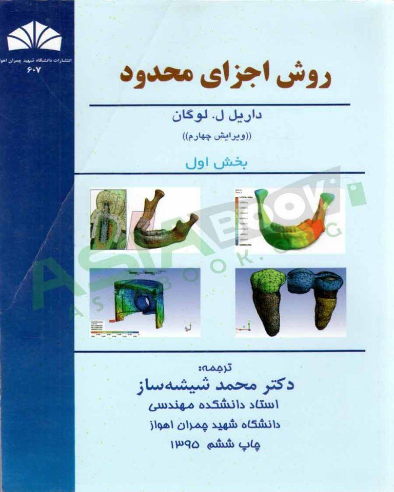 کتاب روش اجزای محدود لوگان ترجمه محمد شیشه ساز جلد اول