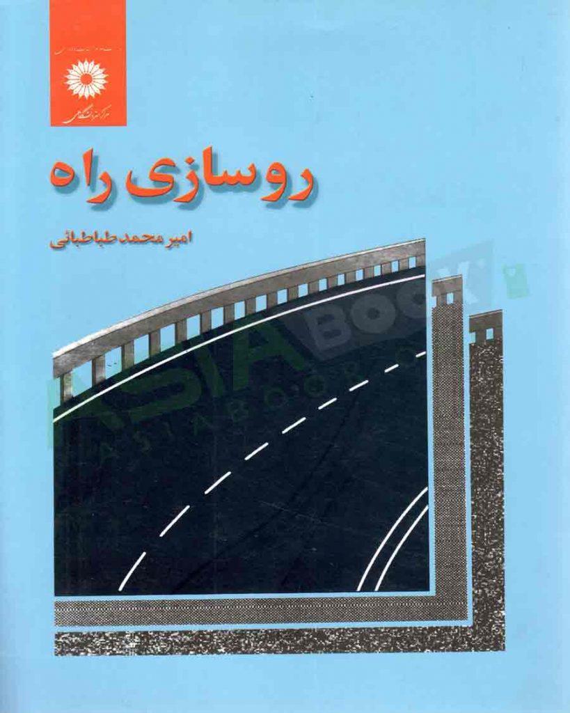 کتاب روسازی راه امیر محمد طباطبائی