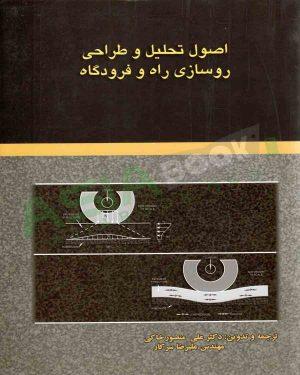 کتاب اصول تحلیل و طراحی روسازی راه و فرودگاه علی منصورخاکی