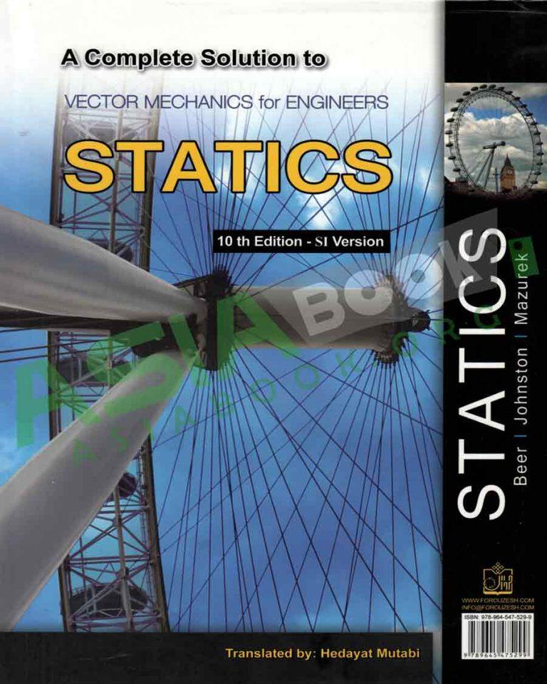تشریح مسایل مکانیک برداری برای مهندسان استاتیک بیر و جانستون ترجمه موتابی جلد اول