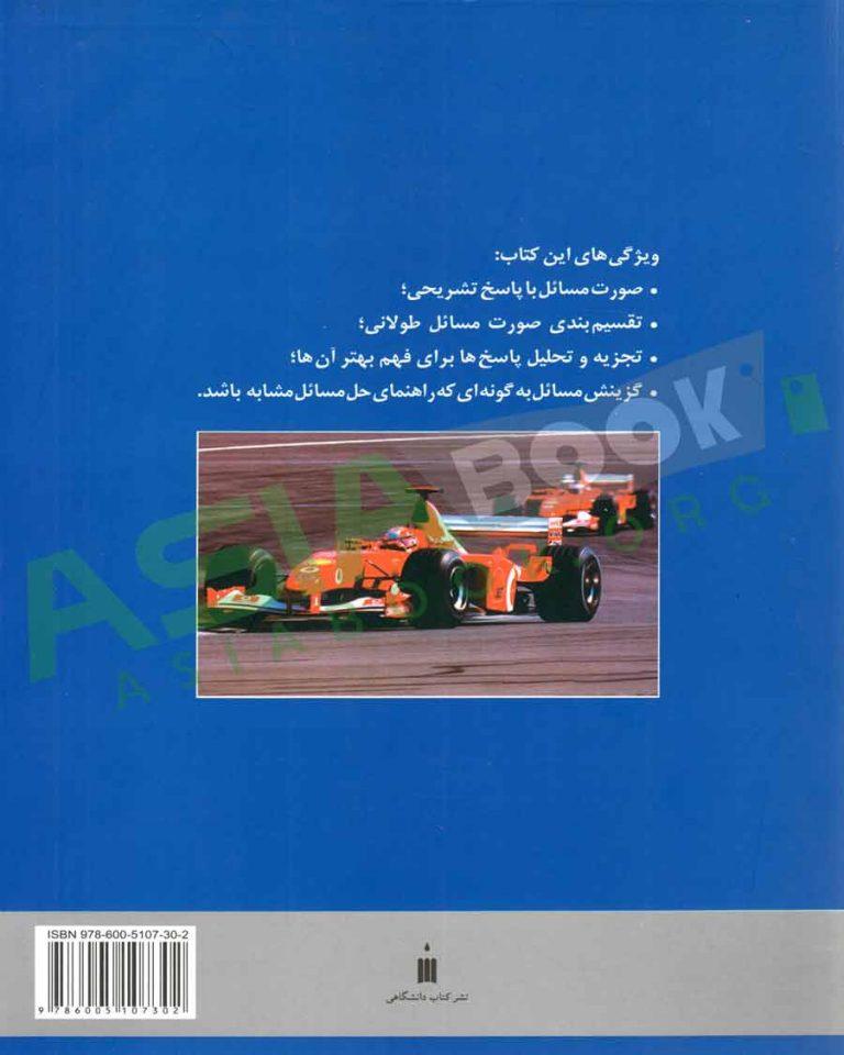 راهنمای مسائل مکانیک سیالات فاکس ترجمه بهرام پوستی جلد دوم