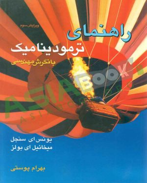 کتاب راهنمای ترمودینامیک سنجل ترجمه بهرام پوستی
