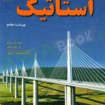 کتاب استاتیک مریام ترجمه غلامرضا زارع پور