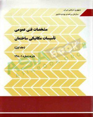 کتاب مشخصات فنی عمومی تاسیسات مکانیکی ساختمان جلد اول