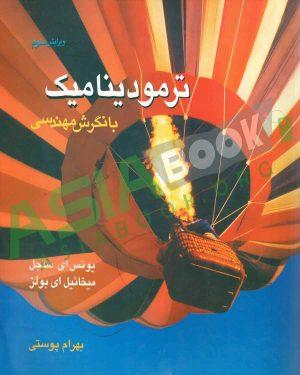 کتاب ترمودینامیک سنجل ترجمه بهرام پوستی