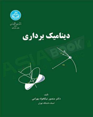 دینامیک برداری منصور نیکخواه بهرامی انتشارات دانشگاه تهران