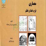 کتاب معماری فرم، فضا و نظم فرانسیس چینگ ترجمه زهره قراگزلو