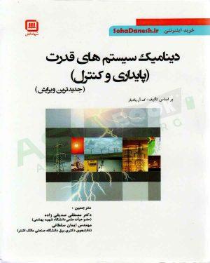 کتاب دینامیک سیستم های قدرت پایداری و کنترل پادیار ترجمه مصطفی صدیقی زاده