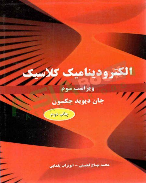 کتاب الکترودینامیک کلاسیک جان دیوید جکسون ترجمه محمد بهتاج لجبینی