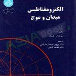 کتاب الکترومغناطیس میدان و موج دیوید چنگ ترجمه پرویز جبه دار مارالانی