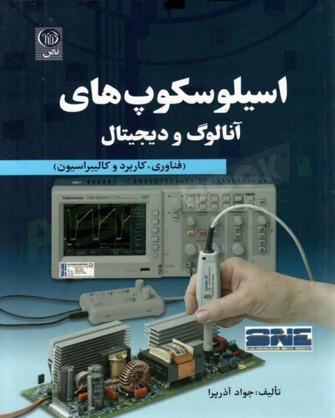 کتاب اسیلوسکوپ های آنالوگ و دیجیتال جواد آذرپرا
