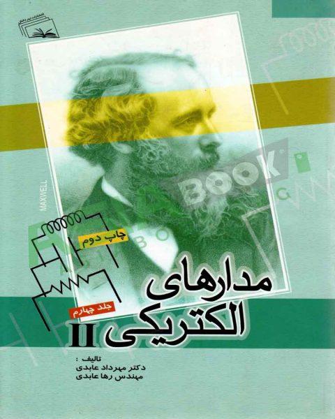 کتاب مدارهای الکتریکی 2 مهرداد عابدی جلد چهارم