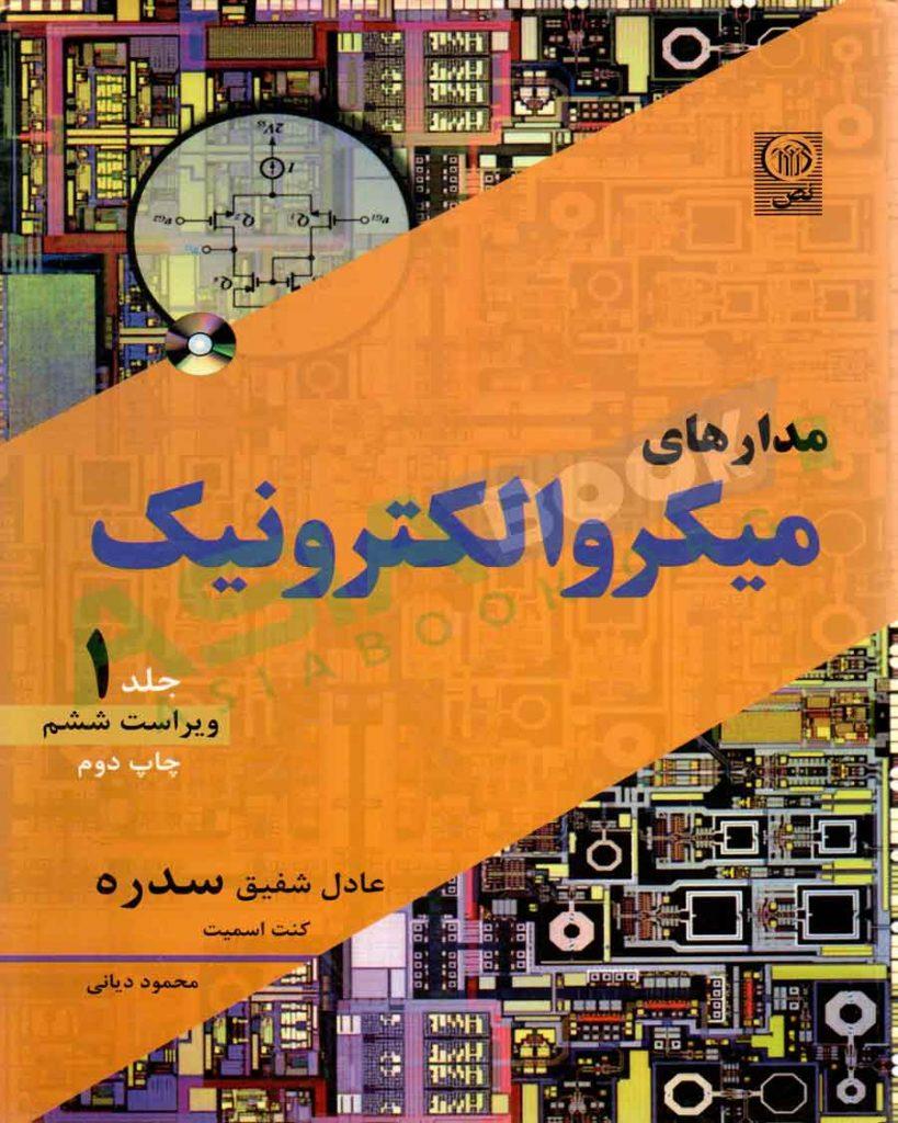 کتاب مدارهای میکروالکترونیک عادل شفیق سدره جلد اول