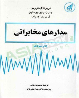 کتاب مدارهای مخابراتی هربرت کروس ترجمه محمود دیانی