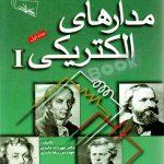 کتاب مدارهای الکتریکی 1 مهرداد عابدی جلد اول