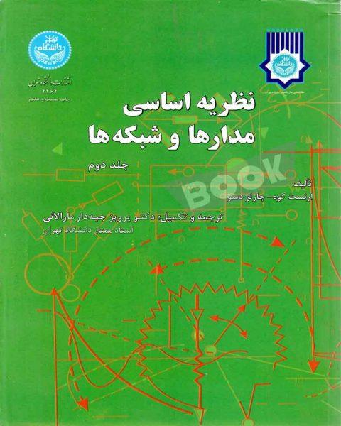 کتاب نظریه اساسی مدارها و شبکه ها ارنست کوه ترجمه پرویز جبه دار جلد دوم