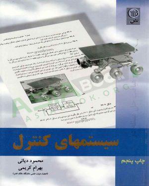 کتاب رهیافت حل مسئله در سیستمهای کنترل محمود دیانی