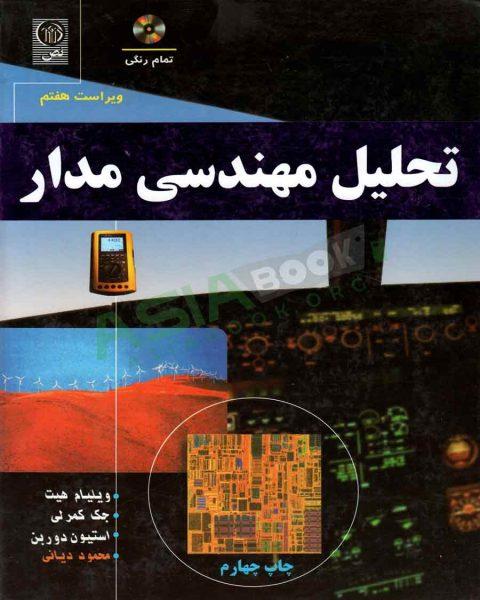 کتاب تحلیل مهندسی مدار ویلیام هیت ترجمه محمود دیانی