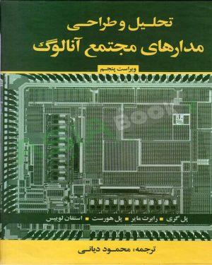 کتاب تحلیل و طراحی مدارهای مجتمع آنالوگ پل گری ترجمه محمود دیانی