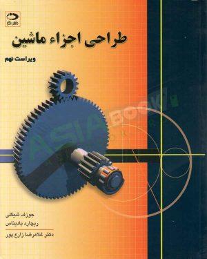 کتاب طراحی اجزاء ماشین جوزف شیگلی ترجمه غلامرضا زارع پور