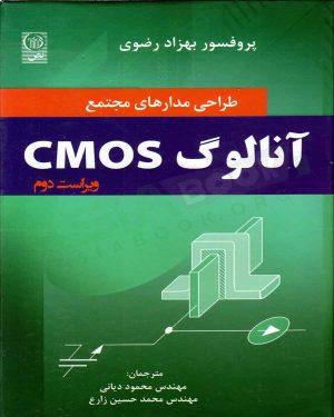 کتاب طراحی مدارهای مجتمع آنالوگ CMOS بهزاد رضوی ترجمه محمود دیانی