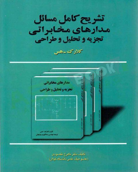 کتاب تشریح کامل مسائل مدارهای مخابراتی تجزیه و تحلیل و طراحی کلارک ماهرخ مقصودی