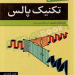 کتاب اصول و مبانی تکنیک پالس احمد معتمدی