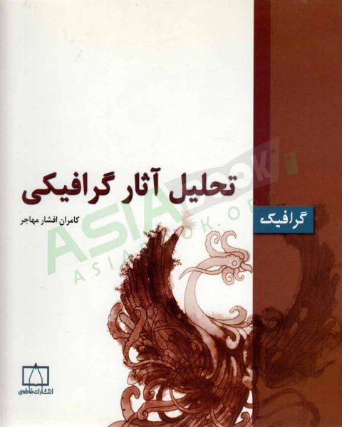 کتاب تحلیل آثار گرافیکی کامران افشار مهاجر