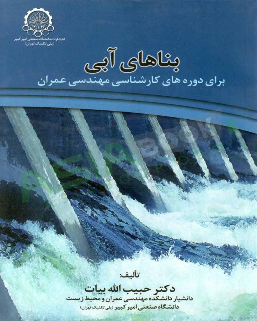 کتاب بناهای آبی حبیب الله بیات