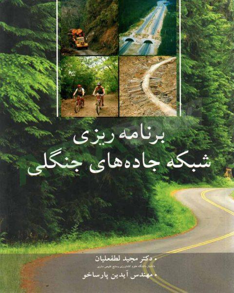 کتاب برنامه ریزی شبکه جاده های جنگلی مجید لطفعلیان