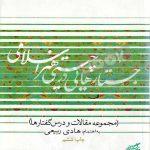 کتاب جستارهایی در چیستی هنر اسلامی هادی ربیعی