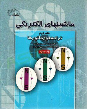 کتاب ماشینهای الکتریکی ترانسفورماتورها مهرداد عابدی جلد دوم