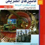 کتاب ماشین های الکتریکی بیم بهارا ترجمه جعفر سلطانی جلد دوم