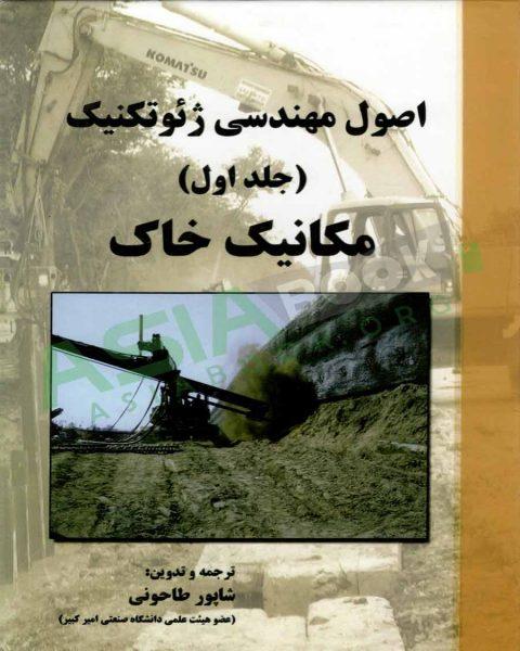 کتاب اصول مهندسی ژئوتکنیک مکانیک خاک شاپور طاحونی جلد اول