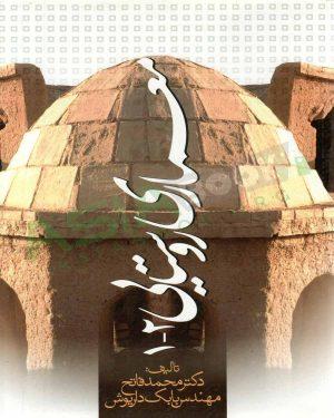 کتاب معماری روستایی 2-1 محمد فاتح