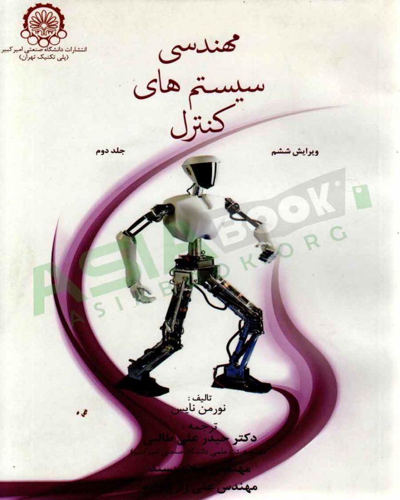 کتاب مهندسی سیستم های کنترل نورمن نایس ترجمه حیدرعلی طالبی جلد دوم