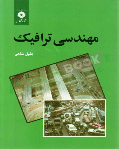 کتاب مهندسی ترافیک جلیل شاهی
